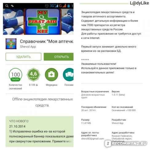 Фотоколлаж приложения на Google play