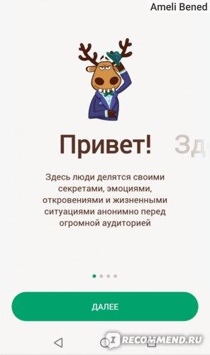 Приложение Подслушано official фото