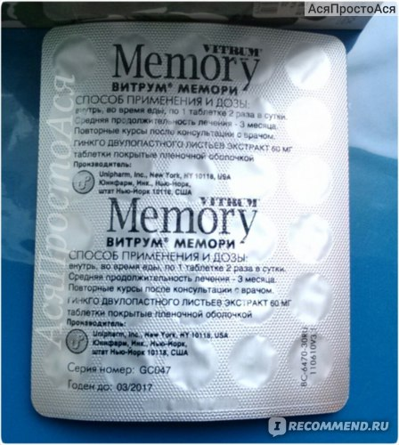 Витамины Unipharm Витрум Мемори (Memory) фото