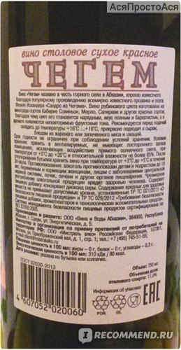 Вино Абхазские вина Чегем фото
