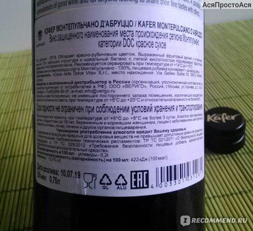 Вино красное сухое Käfer Монтепульчано Д'Абруццо фото