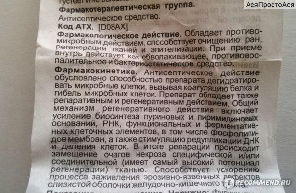 Антисептическое средство  Бальзам Шостаковского (винилин) фото