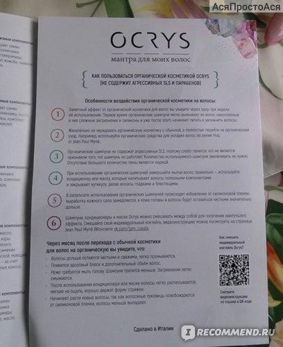 Шампунь Jean Paul myne для окрашенных волос Ocrys Deva- защита и блеск  фото