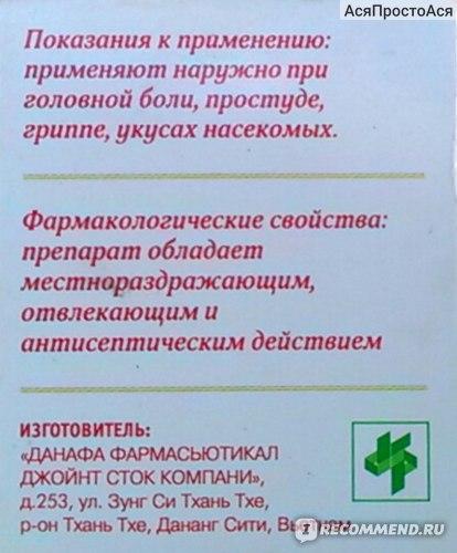 Бальзам S.R. VIETNAM Золотая звезда фото