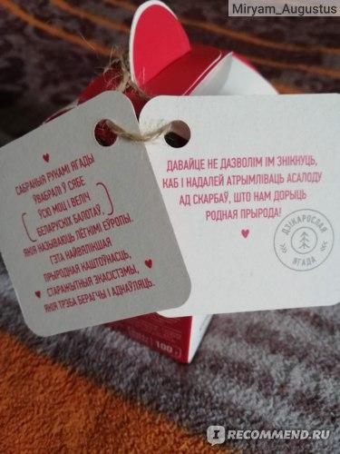 """Драже Пацалункi Падарункi ОДО ПКФ """"Аржаница"""" Клюква в шоколадной глазури с арахисом фото"""