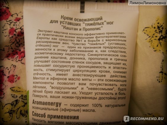 """Крем освежающий для уставших """"тяжелых"""" ног Green mama """"Каштан и Прополис"""" фото"""
