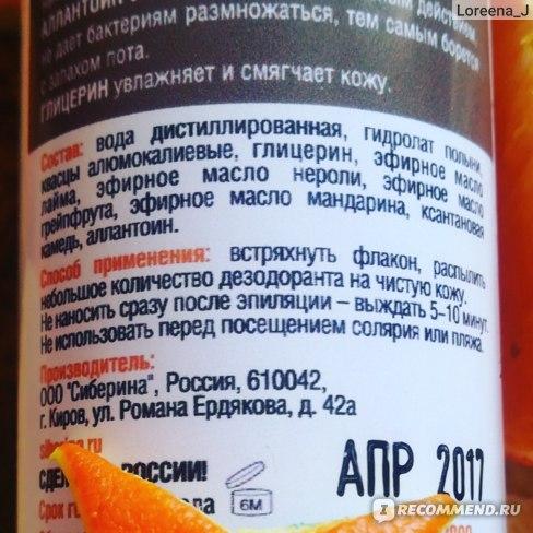 Дезодорант Siberina ЦИТРУС 100% Натуральный   фото