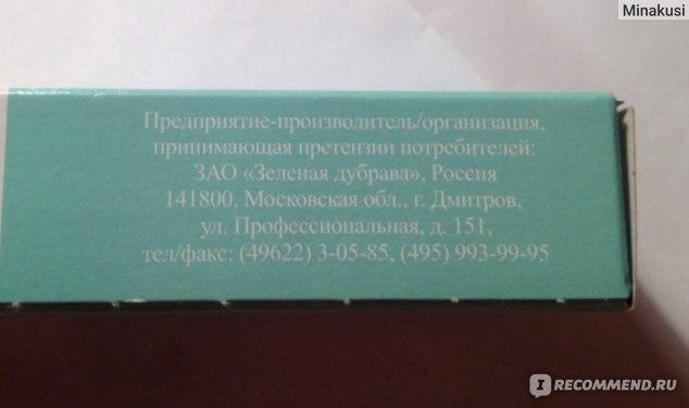 Антибактериальное средство Зеленая дубрава Линимент синтомицина 10% фото