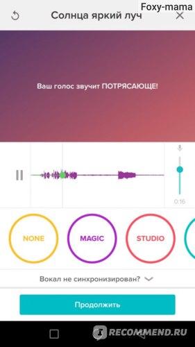 Песня спета, выбираем звуковой эффект для голоса