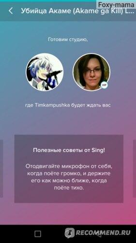 Жмем Спеть!
