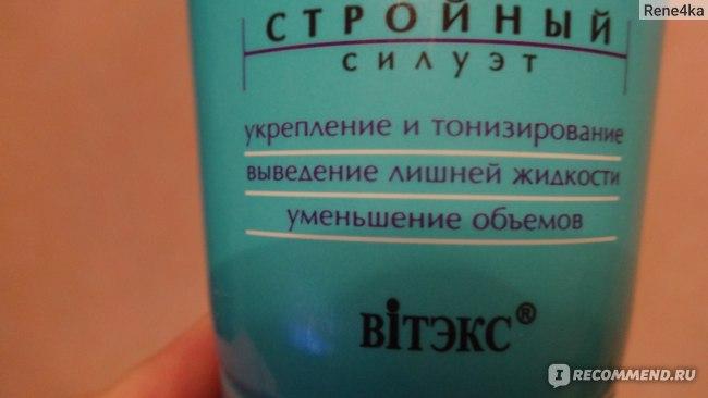 Витекс Активный крем для тела МОДЕЛИРОВАНИЕ ФИГУРЫ фото
