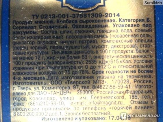Колбаса сырокопченая Семейные секреты ООО Тверской МПЗ Сервелат столичный  фото