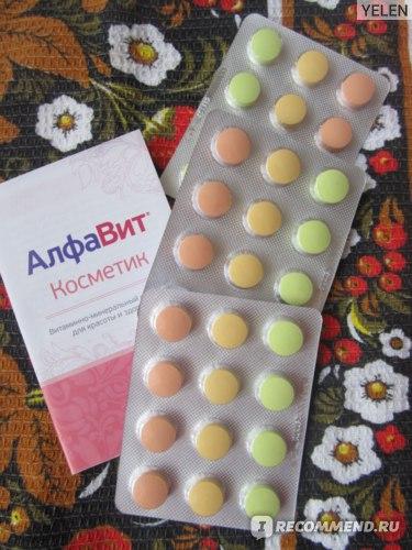 Витамины Алфавит Косметик фото