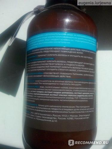 Шампунь Таёжный травник Укрепление и питание для ломких и склонных к выпадению волос фото