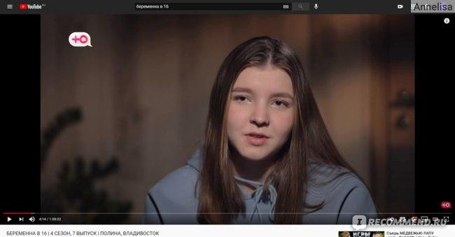 "Беременна в 16. Россия (""Ю"") фото"