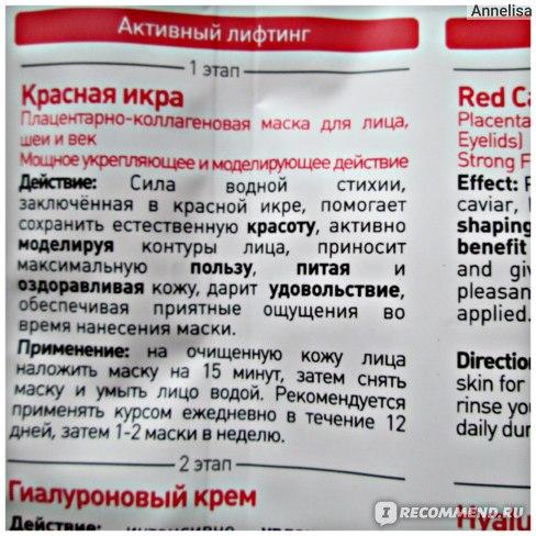 Маска для лица DIZAO с экстрактом красной икры фото