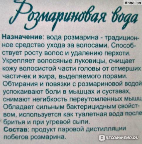 Гидролат Мастерская Олеси Мустаевой Розмариновая вода фото