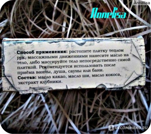 Массажная плитка  Savonry Клубничный мусс фото