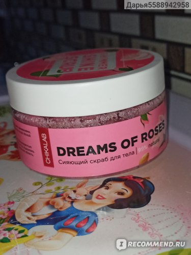 Скраб для тела Chikalab Сияющий  «Мечты о розах» фото