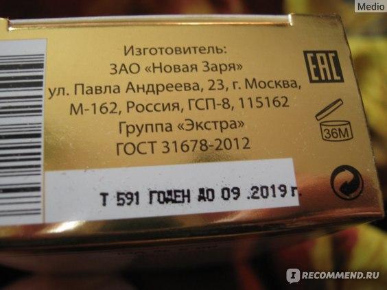 Nouvelle Etoile / Новая заря Кузнецкий мост  фото