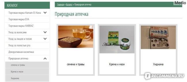 Сайт ArabKosmetiK.ru Интернет-магазин восточных товаров и парфюмерии фото