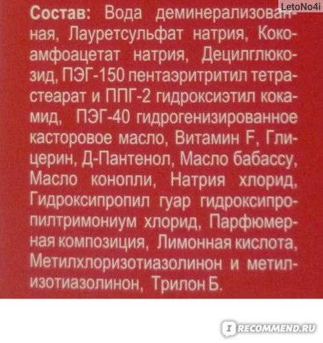 """Шампунь Librederm """"Витамин F"""" фото"""