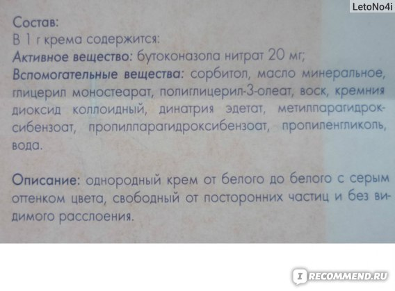 Крем Гинофорт состав