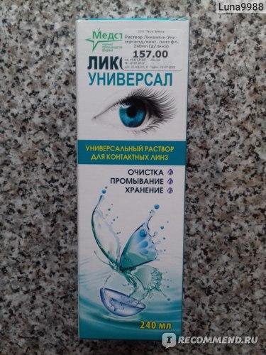 Раствор для контактных линз Медстар Ликонтин-Универсал фото