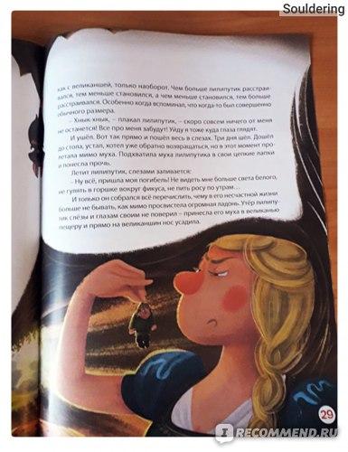 Журнал ИД «Пресс-Курьер» «Сказки» фото