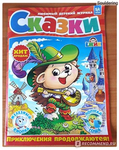 "Журнал ""Сказки"""