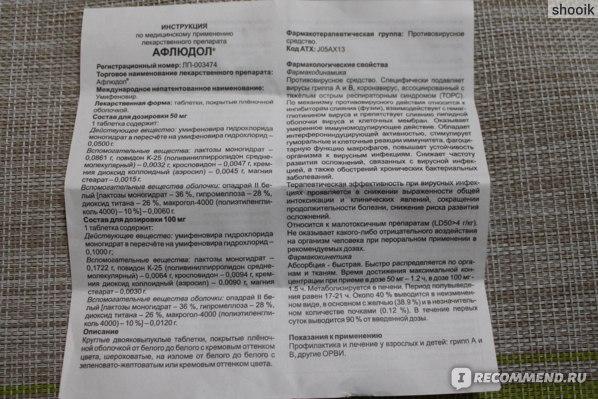 """Противовирусное средство ОАО """"Татхимфармпрепараты"""" Афлюдол фото"""