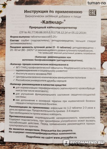 БАД ОАО Завод экологической техники и экопитания ДИОД КАПИЛАР фото