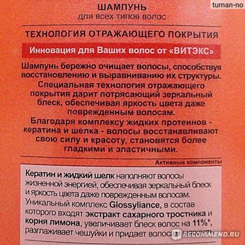 Шампунь Белита-Витэкс Keratin+ Жидкий шелк Восстановление и зеркальный блеск фото