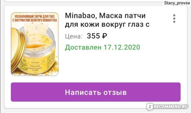 Маска для кожи вокруг глаз Minabao Golden Osmanthus (патчи с экстрактом золотого остмантуса)  фото