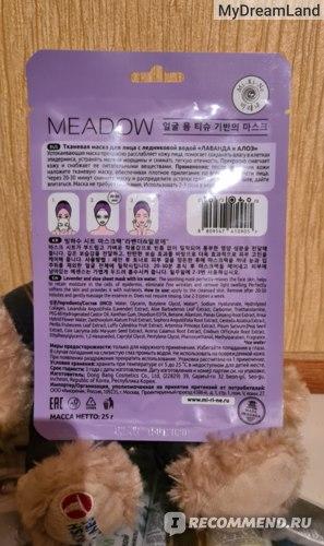 Тканевая маска для лица Mi-Ri-Ne Meadow с ледниковой водой Лаванда и Алоэ фото