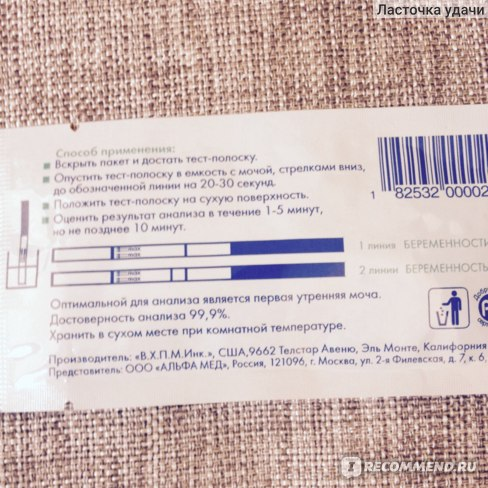 Тесты на беременность ЕВА pregnancy test eva фото