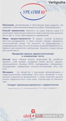 Инструкция по применению и состав