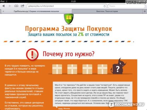 ГдеПосылка.ру - gdeposylka.ru  фото