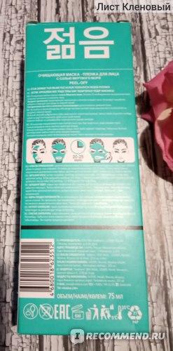 Маска-плёнка для лица Peel-off Beauty Live Очищающая с солью Мёртвого моря фото