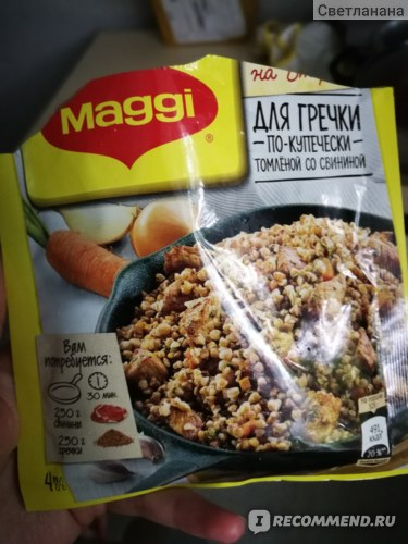 Приправа Maggi на второе для Гречки по-купечески,томлёная со свининой фото