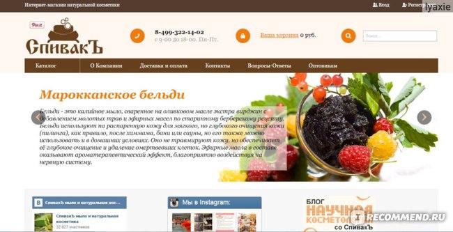 """Мыловаренная компания """"СпивакЪ"""" - oilsoap.ru фото"""