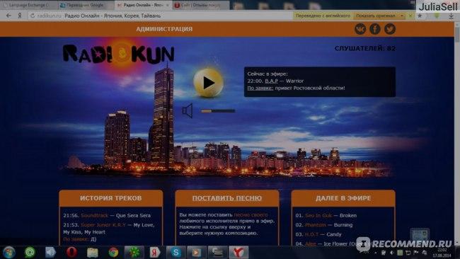 radiokun.ru фото