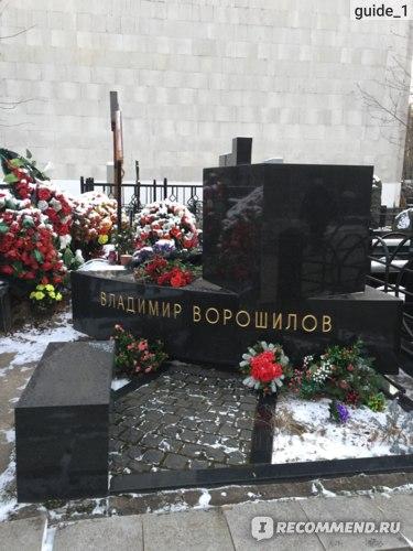 Могила В.Я.Ворошилова