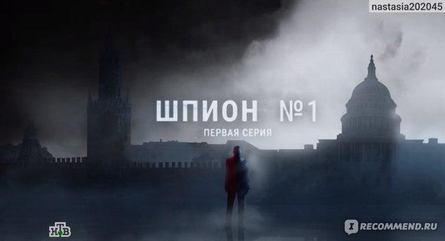 """Заставка сериала """"Шпион №1"""""""