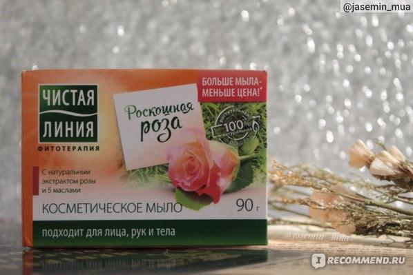 Мыло Чистая линия Роскошная Роза