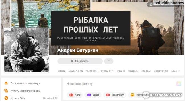 Сайт Одноклассники.ru фото