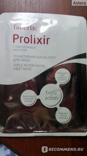 Маска для лица Faberlic Prolixir Триактивная маска-патч с гиалуроновой кислотой фото
