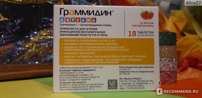 Антисептическое средство Валента Фармацевтика Граммидин детский фото