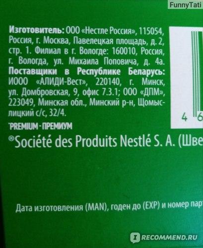 Детская молочная смесь Nestle Нестожен 4 (с 18 месяцев) фото