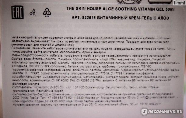 Гель для лица The Skin House Aloe Soothing VITAMIN Gel фото